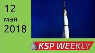 KSP Weekly на русском - 12 мая 2018 - Freedom 7 (опять :))