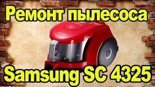 Ремонт пылесоса Samsung SC 4325 / Vacuum cleaner repair / DIY(, 2014-01-16T23:44:55.000Z)