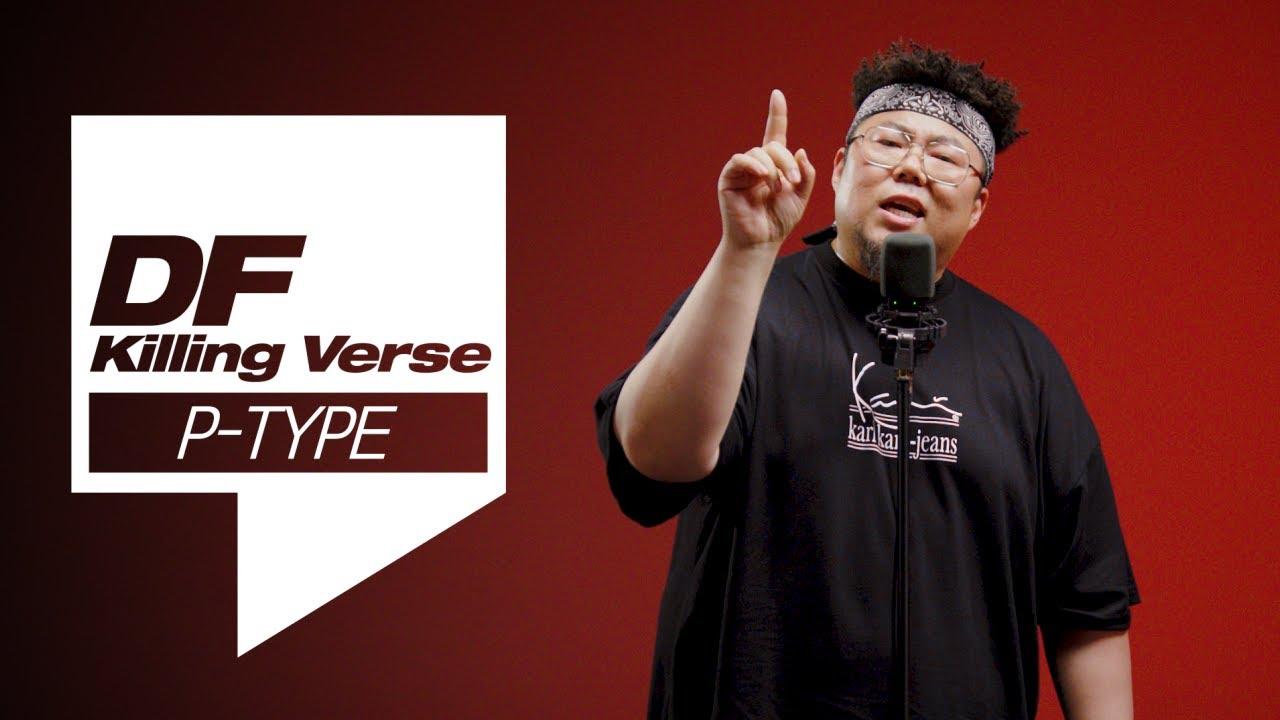 대한민국 1세대 래퍼의 귀환!? | P-TYPE(피타입)의 킬링벌스를 라이브로!