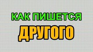 видео: Как правильно пишется слово ДРУГОГО по-русски