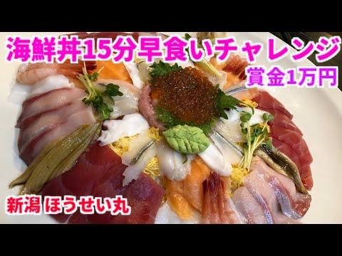 【大食い】海鮮丼15分早食いチャレンジ【三宅智子】