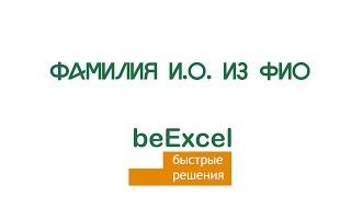 как получить Фамилия И.О. из ФИО в Microsoft Excel