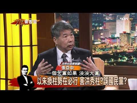 張亞中:換柱國民黨毀於一旦 挺柱到底?少康會客室 20151012 (1/2)