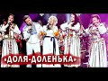 Оксана Пекун  & DZHERELA: «Доля доленька» красива українська пісня!
