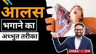 You Will Never Be Lazy After Watching This |आलस भगाने के तरीके |  Motivation Hindi By  Zorba The Zen