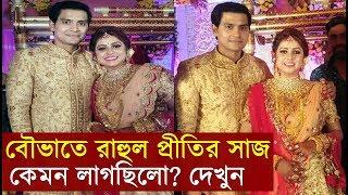 বৌভাতে রাহুল প্রীতির সাজ পোশাক, কেমন লাগছিলো Rahul Mazumdar ও Prity Biswas'কে (Marriage Reception)