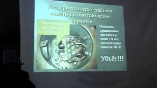 Урок производственного обучения по профессии электрослесарь подземный