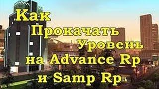 Как заработать 1 миллион вирт на SAMP-RP, имея 2 уровень / Быстрый заработок виртов