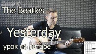 The Beatles - Yesterday (Видео урок как играть на гитаре) Самый подробный разбор(Пройди бесплатный курс для новичка