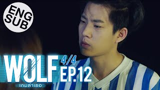 [Eng Sub] WOLF เกมล่าเธอ | EP.12 [4/4]