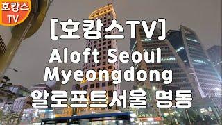 [호캉스 TV][HOCANS TV]알로프트 서울 명동 …