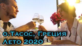 Греция оживает туристов становится больше Остров Тасос Лименария Лето 2020 Проезд границы