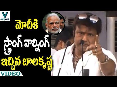 MLA Nandamuri Balakrishna Warns PM Modi - Vaartha Vaani