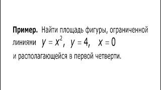 Геометрический смысл определенного интеграла (1)