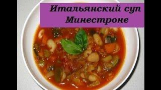 Все о еде в Омске | Рецептик | Итальянский суп Минестроне
