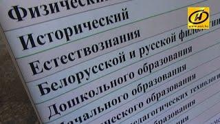 В 50 белорусских вузах зафиксирован недобор на специальности. Причина -- непроходные баллы ЦТ