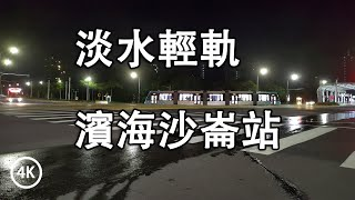 淡水輕軌濱海沙崙 Tamsui LRT Binhai Shalun Station (ASUS ZenFone 6) 4K