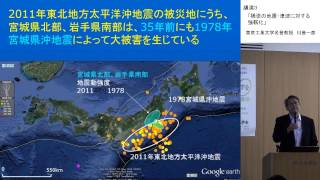 講演3「地震に対する橋梁の強靭化」~東京工業大学名誉教授 川島一彦