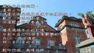 建國中學67屆畢業典禮《文主任影片》