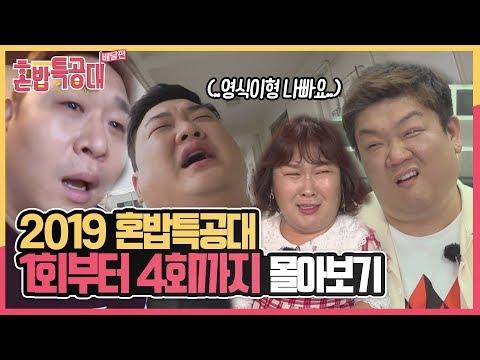 2019 혼밥특공대 1회부터 4회까지 다 모아놨어요! [2019 혼밥특공대 배달편]