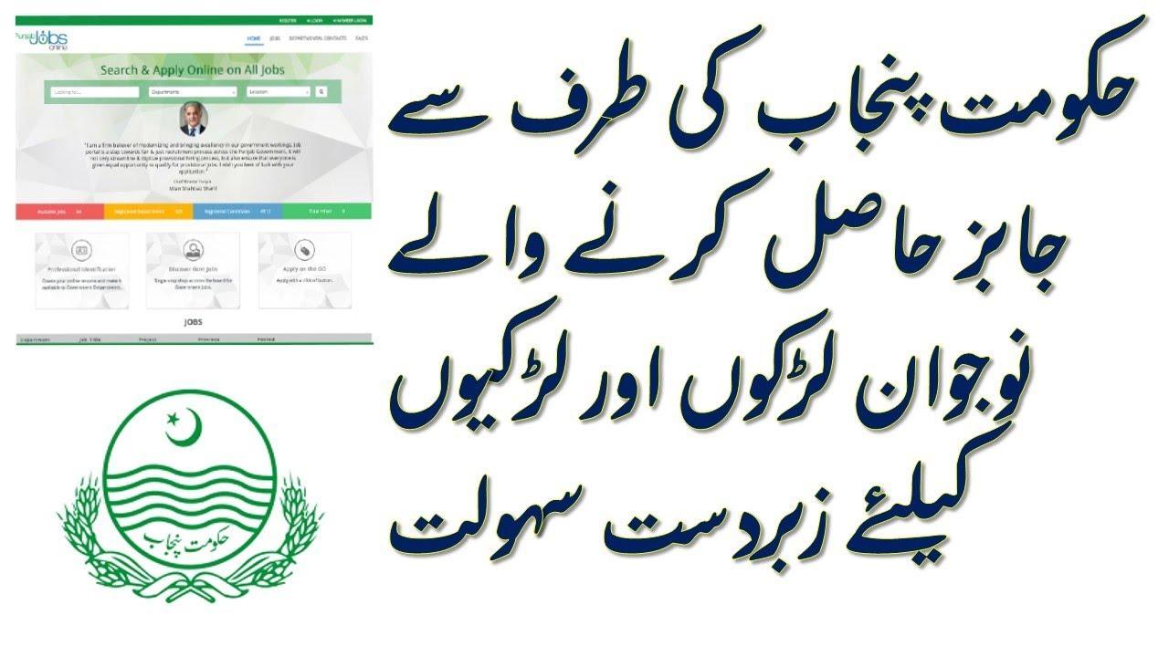 Fill Form Sis Punjab Gov Pk Pagebdcom
