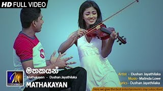 Mathakayan - Dushan jayathilaka | Official Music Video | MEntertainments Thumbnail
