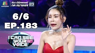 I Can See Your Voice -TH   EP.183   6/6   เอกชัย ศรีวิชัย   21 ส.ค. 62