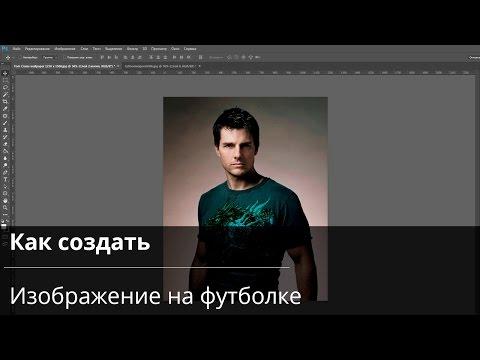 Как создать изображение на футболке в фотошопе