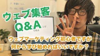 【Q&A】ウェブマーケティングの初心者は何から学べばいいですか?
