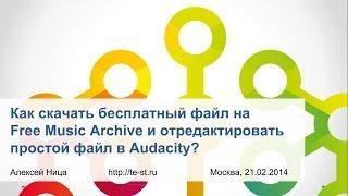 Видеоурок: как скачать бесплатный файл на FMA и отредактировать простой файл в Audacity?