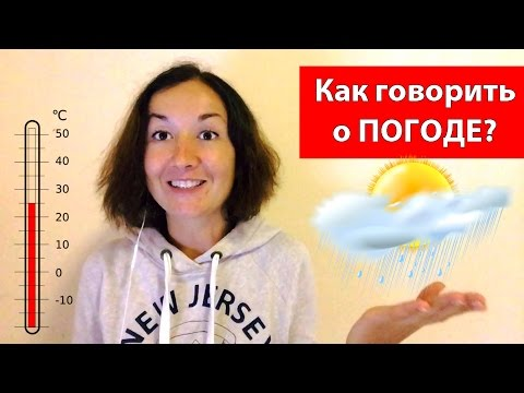 Как описывать погоду на английском
