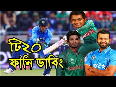 india-vs-bangladesh-t20-series-2019-funny-dubbing-|-shakib,-kohli,-ganguly,-papon-|-sports-talkies