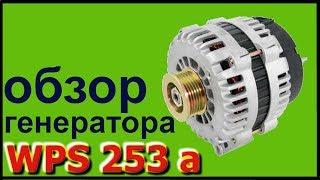 генератор WPS 253 A