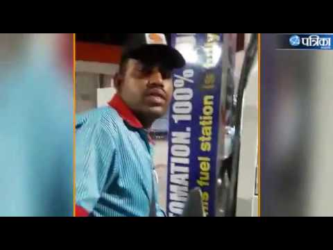 Viral Video | sting operation of Durga Petrol Pump In Bhopal Madhya Pradesh