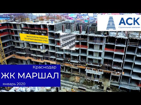 ЖК Маршал ✔литер 1 ✔литер 2 в Краснодаре ✔видео отчет на январь 2020 🔷АСК - квартиры от застройщика