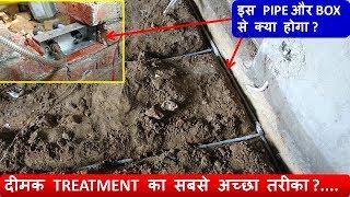 Termite Treatment  करने का सबसे अच्छा और  Lifetime तरीका.....