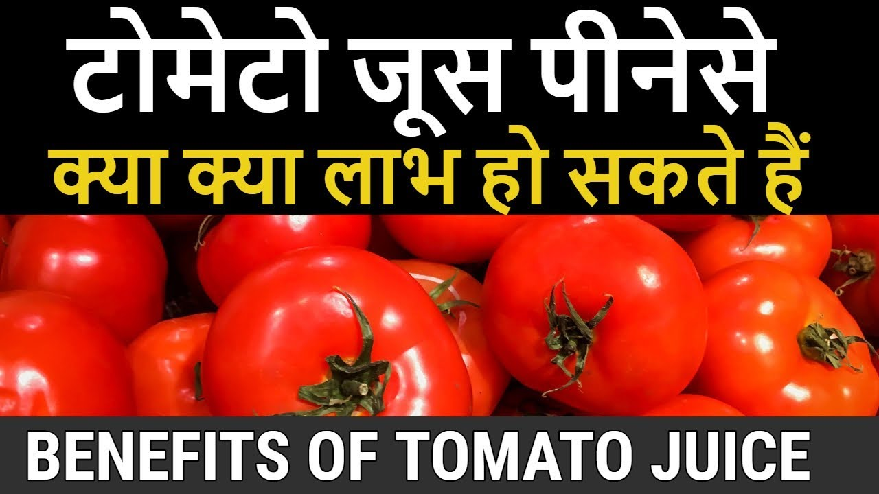 टोमेटो जूस पीने के लाभ | benefits of tomato juice | tomato health benefits  | टमाटर के फायदे