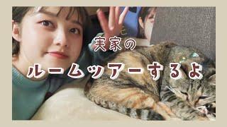 【ルームツアー】熊本の実家を紹介します🏠