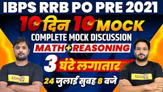 IBPS RRB PO PRE 2021   MATHS+REASONING MARATHON   10 दिन 10 MOCK DICSCUSSION   EXAMPUR BANKING CLASS