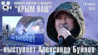 Александр Буйнов в Выборге.  Концерт-митинг