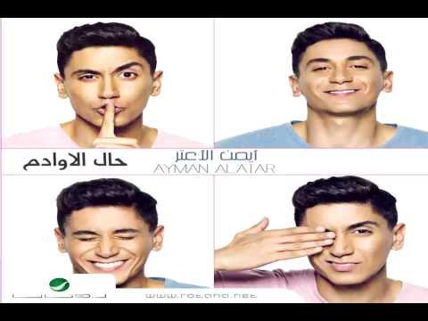 Ayman Al Atar ... Ana Aatazer |أيمن الأعتر ... أنا أعتذر