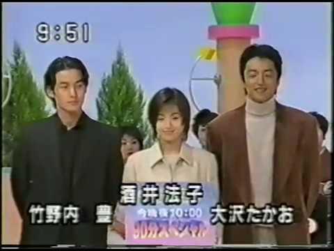 「酒井法子 ドラマ」の画像検索結果