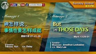 September 12th 2021   Landmarker Live Worship   Landmarker Ministry