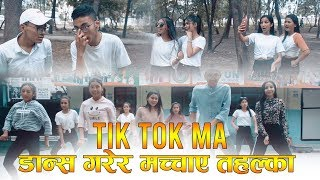 "Gambar cover New Nepali Cover Video ""TIK TOK MA"" 2019/2076 Ft.MR Creation"