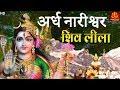 शिव लीला || Ardhnarishwar Shiv Leela || Shiv Puran || अर्धनारीश्वर शिव लीला || Bhakti Bhajan Sagar