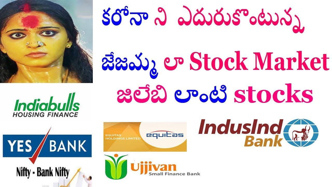 కరోనా ని ఎదురుకొంటున్న జేజమ్మ ల స్టాక్ మార్కెట్స్||Ibull Housing,Yes bank,Equitas,ujjivan,Nifty,BNF.