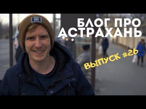 Блог про Астрахань #26: остановки / маршрутки / Большие Исады / Книжный Своп