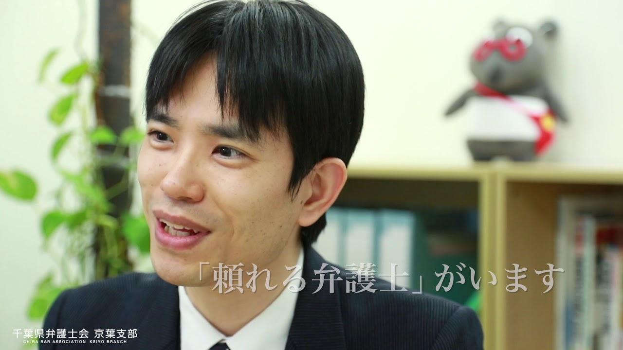 県 会 千葉 弁護士