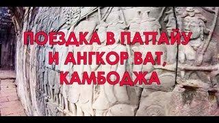 FlypengsTV / Как Таня в Паттайю и Камбоджу ездила.(Видео-блог о жизни и путешествиях FlypengsTV: http://www.youtube.com/user/FlypengsTV ОПИСАНИЕ ВИДЕО: Пока Паша проводил время..., 2014-06-27T19:36:41.000Z)