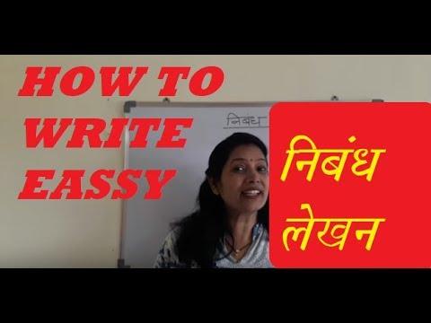 Essay writing tips in Hindi निबंध लेखन